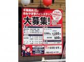 美濃路 岩塚店