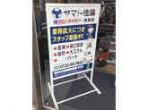 ヤマト住建(株)住まいのギャラリー奈良店