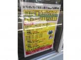 セブン-イレブン  千葉富士見1丁目店