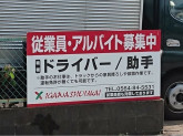 井川商会岡崎物流センター