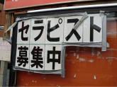 りらくる 東小岩店