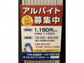 洋麺屋五右衛門 109MENS店