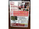 すき家 14号江戸川一之江店