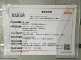 東京純豆腐 プライムツリー赤池店