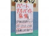 食肉館 武庫川店