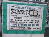 タイヤ館 伊勢崎
