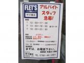 FLET'S(フレッツ)甲子園店