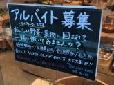 マイファーマー 名古屋店