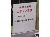 東京新聞 浦和専売所