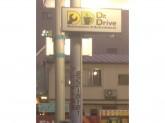 Dr. Drive(ドクタードライブ) スマイルさいたま浦和店