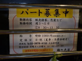 梅の大谷 荻窪南口店