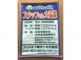 BOOKOFF(ブックオフ)横浜十日市場店