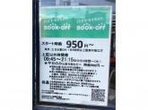 BOOKOFF PLUS 前橋広瀬店