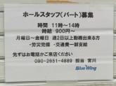 信州・宮ちゃん酒食処  Blue Wing(ブルーウイング)