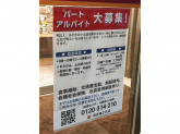 街かど屋 南武庫之荘店