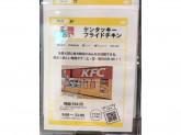 ケンタッキーフライドチキン イオンモール高崎店