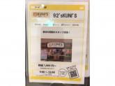 92's(クニズ) イオンモール高崎店