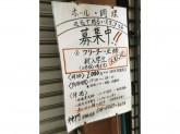 神門(みかど) 曽根崎本店