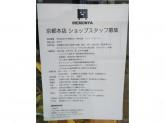 IREMONYA(イレモンヤ) 京都本店