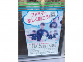 ファミリーマート 江戸川球場店