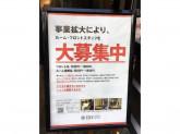 ザ・カーム ホテル 東京