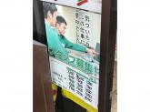 セブン-イレブン 川崎馬絹東店