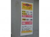 セブン-イレブン 板橋氷川町店