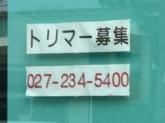 ワンワンハウス 岩神店