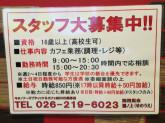キタノフーズブティック&カフェ MIDORI長野店