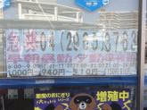 ローソン 武蔵藤沢駅前店