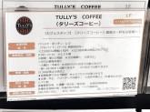 タリーズコーヒー TSUTAYAレイクタウン店