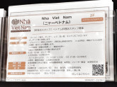 Nha Viet Nam(ニャーヴェトナム) イオンレイクタウン店