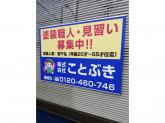 株式会社ことぶき 西東京支店