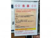 BOOKOFF 長野若槻店