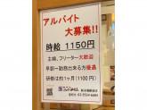 コメダ珈琲店 新木場駅前店