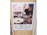 伊吹や製麺 イオンレイクタウン店