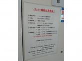 株式会社親和福祉会 神戸営業所 アクセス三宮店商品買取所