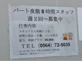 エイジフリーケアセンター 岡崎六名