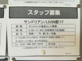 サンドリアン ザ・モールみずほ16店