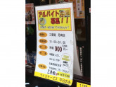 三豊麺 尼崎店
