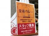 堂島カレー 尼崎店