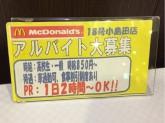マクドナルド 18号小島田店