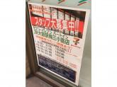 セブン-イレブン ハートイン JR大阪駅梅三小路店