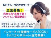 NTTコム チェオ株式会社 埼玉県さいたま市南区エリア(CAVA)