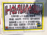 薬 マツモトキヨシ 名駅中央郵便局前店