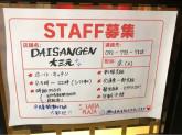 DAISANGEN 大三元 台湾飲茶