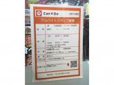 Can Do(キャンドゥ) 上野アメ横店