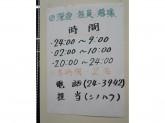セブン-イレブン 日立本宮店
