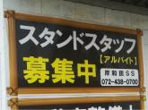 車検の速太郎 覚野石油株式会社 岸和田店