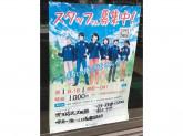 ファミリーマート 世田谷北沢四丁目店